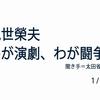 『舞台芸術』1 号(2002年6月発行) 特集:グローバリゼーション より①