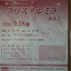 秋田南中合唱部の卒業生たちの演奏会