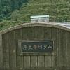 【石川・福井】収活の旅⑦ 完成十周年記念~浄土寺川ダム