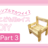 かわいい子にはイスを贈ろう!子ども用のシンプルな椅子をDIYしてみた!Part3