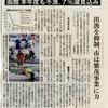 前田高志研究員 2020年夏北海道出張レポート⑨