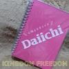 パチンコグッズお宝博覧会183(Daiichi-10)