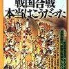 藤本正行『逆転の日本史:戦国合戦・本当はこうだった』