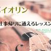 【バイオリン】お仕事帰りに通えるレッスン枠♪