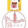 【風景印】世田谷郵便局(&2020.3.1押印局一覧)