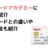 【学生専用楽天カード⁉】楽天カードアカデミーについて紹介 楽天カードとの違いや切替方法も紹介