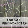 おかあさんといっしょの「あおうよ!」が収録されているDVD・CDまとめ