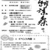 松川町商工会青年部「第5回納涼祭」前売り券販売中!