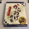 【駅弁レビュー】付属の「七味唐辛子」と「マヨネーズ」で様々な味・食感の唐揚げを楽しむことができる&JR東京駅で購入できる「江戸甘味噌入りだれ使用 からあげ弁当」