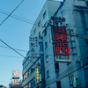 ロードバイクで京都から香川まで、ぶらり食い倒れの旅-1日目