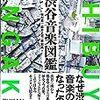 『 #渋谷音楽図鑑 』紹介&感想。渋谷の坂の物語と、フリッパーズ・ギターという太陽と、楽曲の解析と。