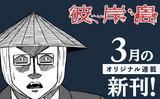 【3月刊】オリジナル連載の単行本が発売中!