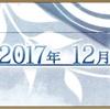 【FGO プレイ日記】序/2017年 12月26日「第1節」【プロローグ】