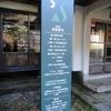 秀明館(しゅうめいかん)*神奈川県元箱根姥子温泉