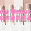 【ユニバーサルとはまさにこれ】Fenty Beautyから艶口紅が発売されるよ~