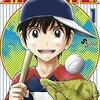 休日引きこもりの私が面白い野球漫画を紹介してみる