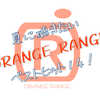 夏に聴きたいORANGE RANGEのベストヒット14!