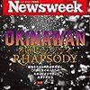 Newsweek (ニューズウィーク日本版) 2019年02月26日号 沖縄ラプソディ 僕たちは、この島を生きている/「最悪」日韓関係の処方