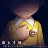 「映画ドラえもん2019」公式サイトがオープン!10月15日(月曜日)午後6時に何かが起こる!?