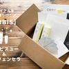 【オルビスユー】7日間体験セットを徹底レビュー!30代からのエイジングケア!【ORBIS U】
