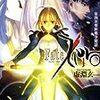 『Fate/Zero』と道徳的直観