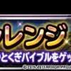 DQMSL 神獣チャレンジ 特別クエスト「クイーンチャレンジ Lv1 Lv2 Lv3」を、とりあえずやってみました。