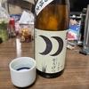酒についての思い出。あと、純米酒 太平山艸月(そうげつ)