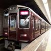 【乗車記】阪急京都線の特急を解説。大阪の梅田と京都の河原町を結ぶ。繁華街同士を高頻度で運行する便利さがウリ。