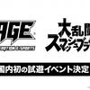 国内最大級のeスポーツイベント「RAGE 2018 Summer」で、Nintendo Switch「大乱闘スマッシュブラザーズ(仮称)」の国内初プレイアブル体験会を実施