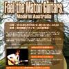 【アコースティックギター】9月22日(木・祝)Feel the Maton Guitars.開催!!