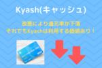【Kyash(キャッシュ)】改悪により還元率が下落・・・それでもKyashは利用する価値あり!