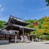 京都・東山 - 泉涌寺 観音寺(参拝記録)