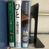 🔖20-1今日の図書館(2020.9.12〜)