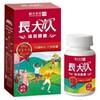 台湾の背が高くなる薬について