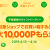 平成最後のLINEポイントパーティー!最大10,000ポイント必ずもらえる!