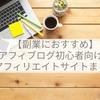 【ブログで月1万円稼ぐ】超初心者向けアフィリエイトサイトまとめ!副業にもおすすめ