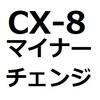 新型 CX-8 マイナーチェンジ 2018年  SKYACTIV-T 2.5 ターボエンジン搭載へ。価格、燃費、スペックなど、カタログ予想情報!