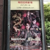 宝塚星組「星秀★煌紅 Killer Rouge」観劇