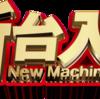 【パチスロ編】導入直前情報!!4月6日予定分 [スナイパイ71・咲-saki-]