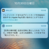 iPhone 6をiOS 10.1にアップデートして気になったこと