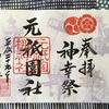 【京都】梛神社、隼神社(例祭)