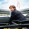 【必見!!】おススメ野球映画作品☆ パート2