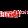 FPSの「flank」ってどういう意味?意味を解説!【単語解説】