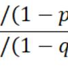 E資格対策振り返り(応用数学-確率統計-オッズ比)