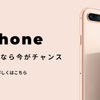 iPhone海外版 修理と販売のダイワンテレコム調べてみました