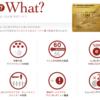 JAL CLUB ESTカード入会 〜ギリギリ滑り込み〜