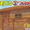 【牧場物語】 家の建て方、家で出来る3つのメリット 【牧場物語 オリーブタウンと希望の大地】