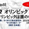 ∞×知財 #2「オリンピック×知財―オリンピックは誰のものか」イベントレポート