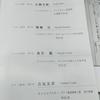 第86回日本音楽コンクール受賞記念演奏会 名古屋・日本特殊陶業市民会館ビレッジホール