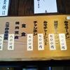 刈谷の鹿児島ラーメン薩摩でございました